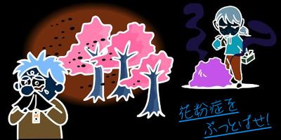 kafun2.jpg