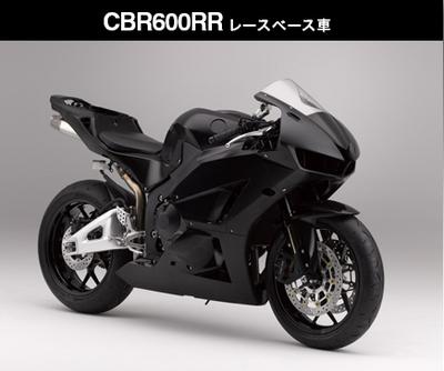 2013CBR600RR.jpg